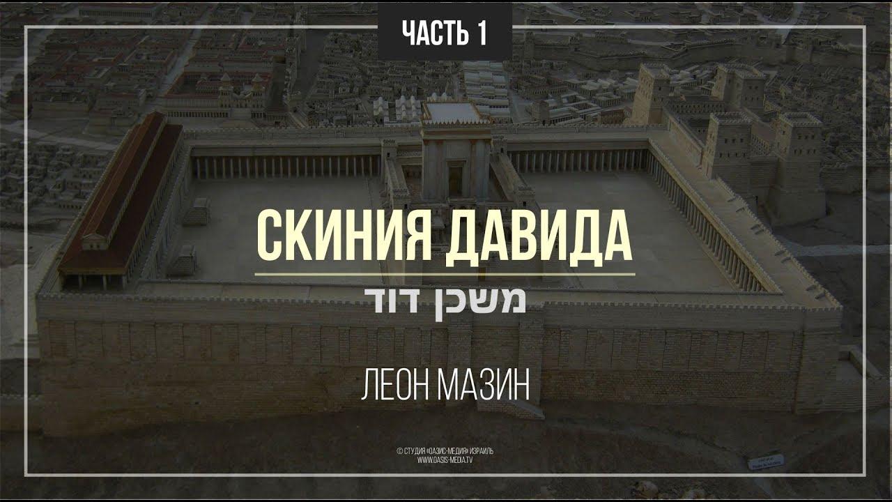 Скиния Давида (Мишкан Давид) — Урок 1