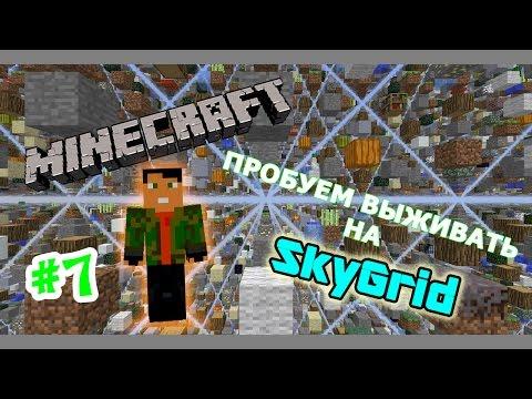 Minecraft: Пробуем Выживать На SkyGrid - (7)