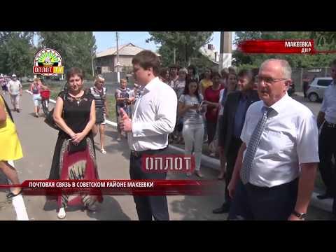 Почта Донбасса открыла Единый Центр Связи в Советском районе Макеевки