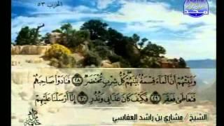 المصحف الكامل 27 للشيخ مشاري بن راشد العفاسي حفظه الله
