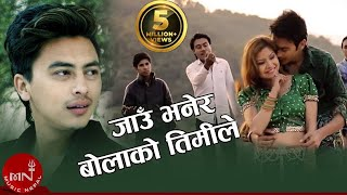Jau Bhanera Full HD