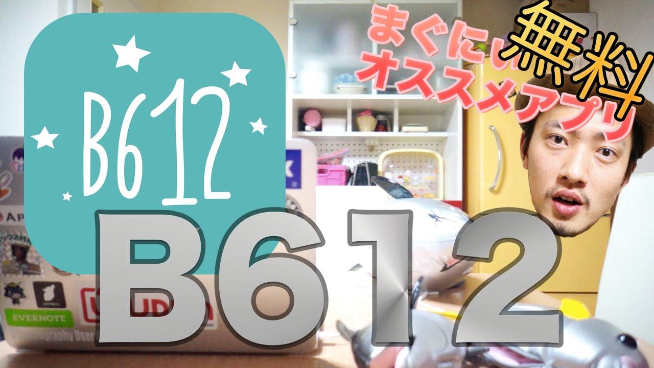 Descargar LINEが出した自撮り専用アプリが凄いぞ!!「B612」【無料アプリ】 para celular #Android