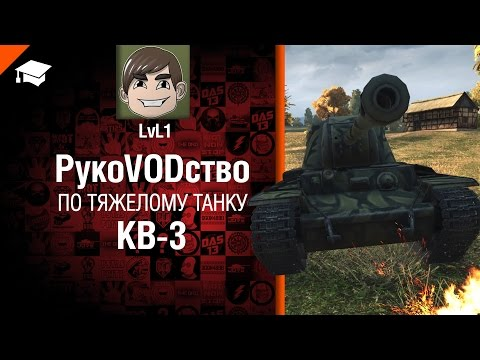 Тяжелый танк КВ-3 - рукоVODство от LvL1 [World of Tanks]