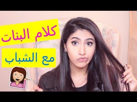 المعنى الحقيقي لكلام البنات مع الشباب !!!