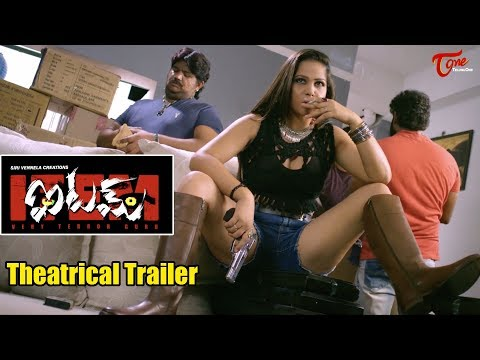 ITEM Movie Theatrical Trailer | Jitender | Rakesh | Geethsha | TeluguOne