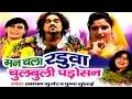 Visesh Competison    Manchala Randuwa Chulbuli Padosan    मनचला रंडुआ चुलबुली पड़ोसन    Rasiya