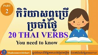 LEARN THAI VERBS-PART 2 |THAILESSONSWITHTHART