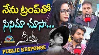 SITA Movie Public Talk | Kajal Aggarwal | Bellamkonda Sreenivas | Teja
