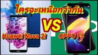 Video เปรียบเทียบHuawei Nova 2i VS OPPO F5 ไครจะเหนือว่ากัน MP3, 3GP, MP4, WEBM, AVI, FLV Februari 2018