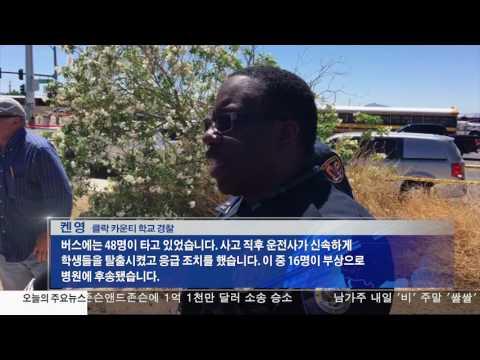 스쿨버스 전복 1명 사망  5.5.17 KBS America News