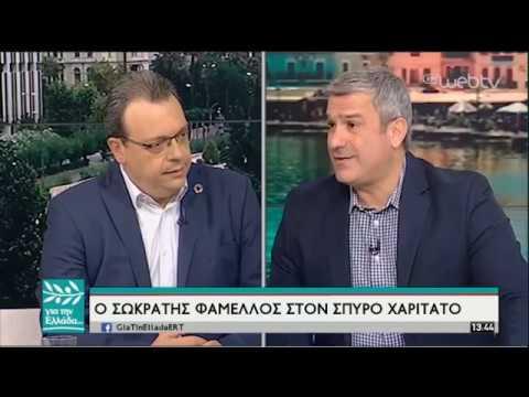 Ο Σωκράτης Φάμελλος στον Σπύρο Χαριτάτο | 15/07/19 | ΕΡΤ