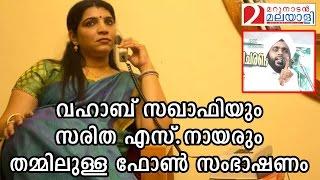 Video Saritha phone call with Vahab Saqafi I Marunadan Malayali MP3, 3GP, MP4, WEBM, AVI, FLV April 2018