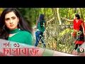 Bangla Comedy Natok   Chapabaj  EP  31  ATM Samsuzzaman Joy Eshana Hasan Jahangir Any waptubes