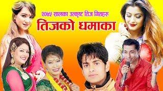 Best Teej Songs 2075 - Khuman Adhikari, Devi Gharti & Gayatri Thapa