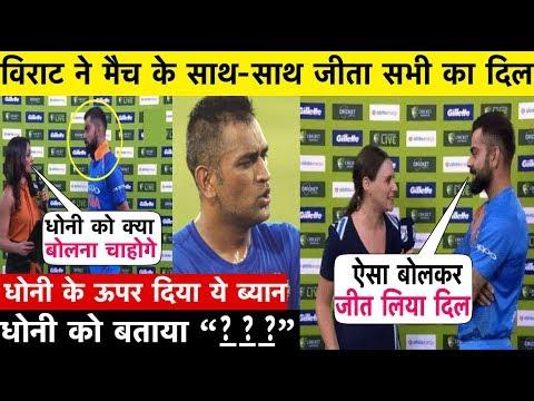 मैन ऑफ द मैच बनने के बाद विराट कोहली ने जीता सभी भारतीयों का दिल,धोनी को बोली ऐसी बात