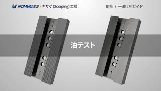 剛性強化+振動軽減(キサゲ加工)【アリ溝スベリ案内を刃物台に採用】