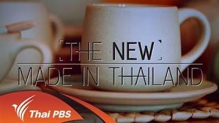 โลกเปลี่ยนต้องเปลี่ยนโลก - 24 HRS the CAFE'