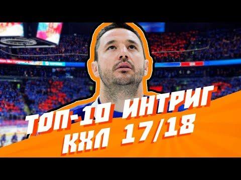 10 главных интриг КХЛ в сезоне 2017/2018 (видео)