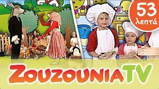 Subscribe στο Zouzounia TV: http://goo.gl/Lxk39x Ακολουθήστε μας: Facebook: https://www.facebook.com/zouzouniatv?fref=ts Ζουζούνια Παιδικό Πάρτι  Κλασ...