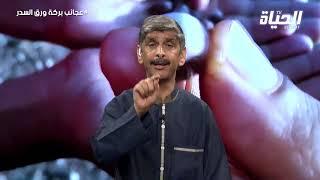 وإذا مرضت فهو يشفين | عجائب بركة ورق السدر مع الشيخ أبو مسلم بلحمر