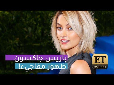"""باريس جاكسون تطلب من أصدقائها ترجمة """"الإسلام جيد لكم"""""""