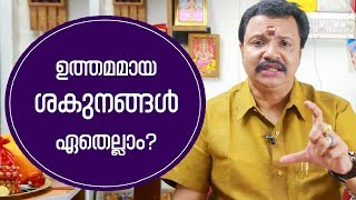 Video ഉത്തമമായ കണി/ ശകുനങ്ങൾ ഏതെല്ലാം? | 9446141155 | Malayalam Astrology MP3, 3GP, MP4, WEBM, AVI, FLV Desember 2018