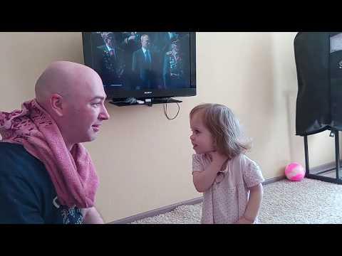 Дочь первый раз увидела папу без бороды.