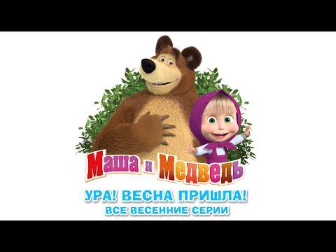 Маша и Медведь - Сборник Весенних Мультиков ( Все серии про Весну ) (видео)