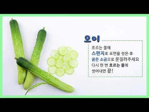강남구청 카드뉴스 - 잔류농약