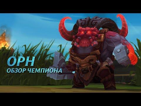 Обзор чемпиона: Орн   League of Legends