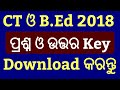 Download Video CT & B.Ed 2018 Answer Key & Questions !! Download !! CT Exam 2018 Answer Key !! Odisha B.Ed  Answer