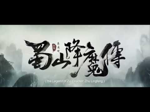 【FILM】THE LEGEND OF ZU 蜀山降魔传