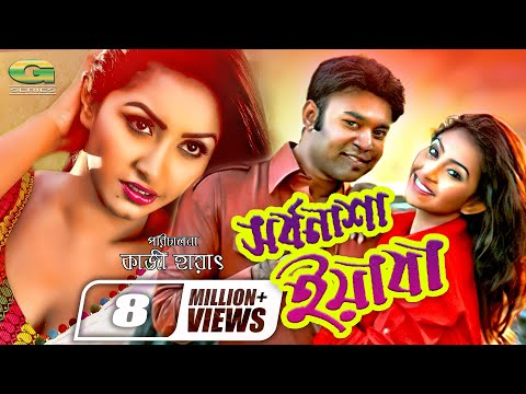 Shorbonasha Yabaa | সর্বনাশা ইয়াবা | Full Movie | Kazi Maruf | Proshun Azad | Toma