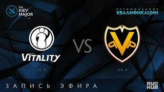 IG.V vs VG.P, Kiev Major Quals Китай [exelle]