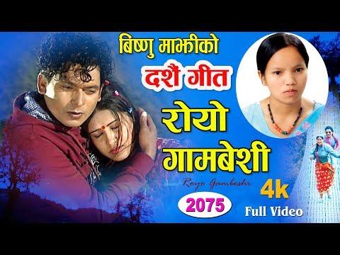 (रोयो गामबेशी Royo Gambeshi | Bishnu Majhi New Nepali Dashain Tihar Song 2075/2018 | 4k Video - Duration: 26 minutes.)