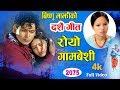 रोयो गामबेशी Royo Gambeshi | Bishnu Majhi New Nepali Dashain Tihar Song 2075/2018 | 4k Video