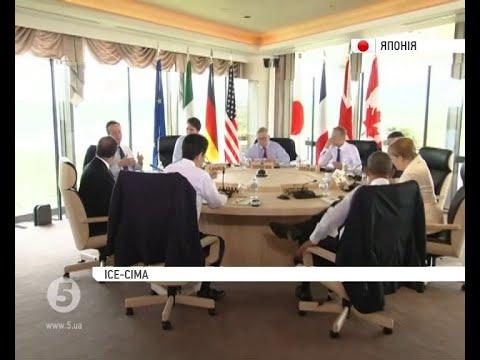 Українське питання на саміті G7: подробиці