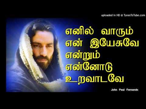 Ennil Varum En Yesuvae - TAMIL CHRISTIAN SONGS