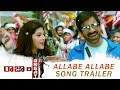 Raja The Great Songs | RaviTeja, Mehreen, Anil Ravipudi