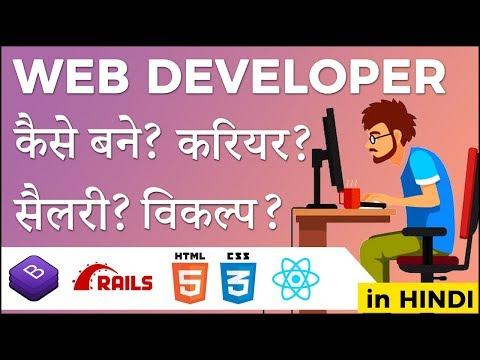 Web Developer career in India (in Hindi)