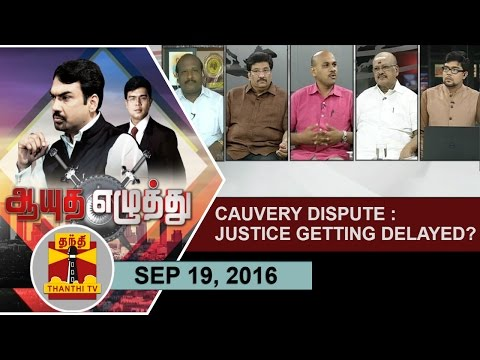-19-09-2016-Ayutha-Ezhuthu-Cauvery-Dispute--Justice-getting-delayed-