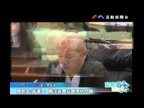 陳明金20140325立法會