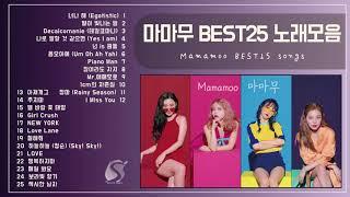 Video 마마무 베스트25 노래모음 MAMAMOO BEST 25 SONGS MP3, 3GP, MP4, WEBM, AVI, FLV Januari 2019