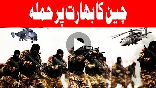 China vs india War - Border tensions on the rise - Headlines - 03:00 PM - 24 July 2017 Dunya News is the famous and one of the ...