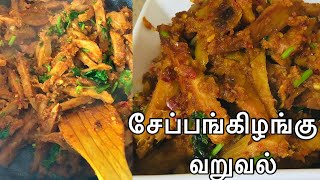 arbi roast/seppankizhanghu chops/colocasia fry/taro root fry
