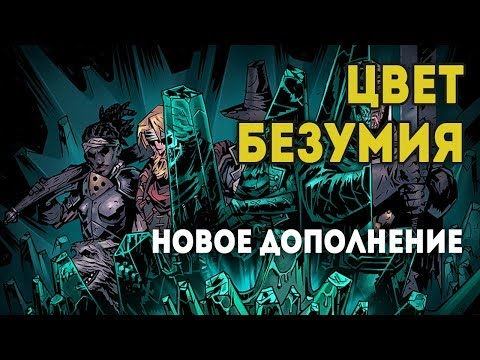НОВОЕ ДОПОЛНЕНИЕ! - Darkest Dungeon: The Color of Madness