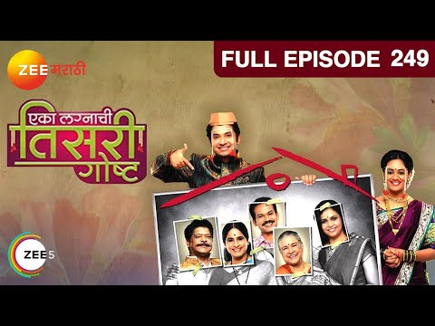 Eka Lagnachi Teesri Goshta - Episode 249 - July 23  2014 23 July 2014 11 PM