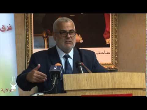 كلمة عبد الإله ابن كيران خلال لقاء الأغلبية