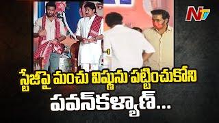 Pawan Kalyan Ignores Manchu Vishnu On Stage at Alai Balai   Manchu Vishnu Tweets PSPK's Video