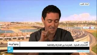 المغرب.. الانتخابات المحلية... المعارضة بين المشاركة والمقاطعة